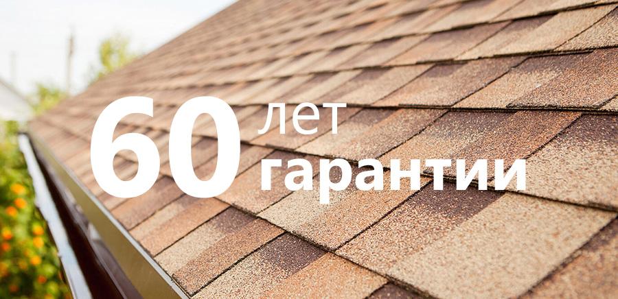 60 лет гарантии